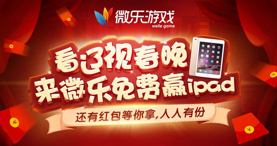 免费赢iPad