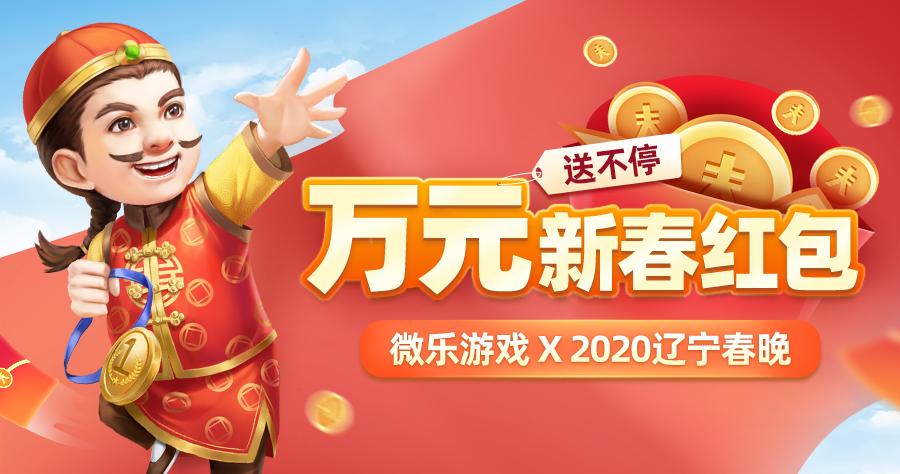 春节发红包